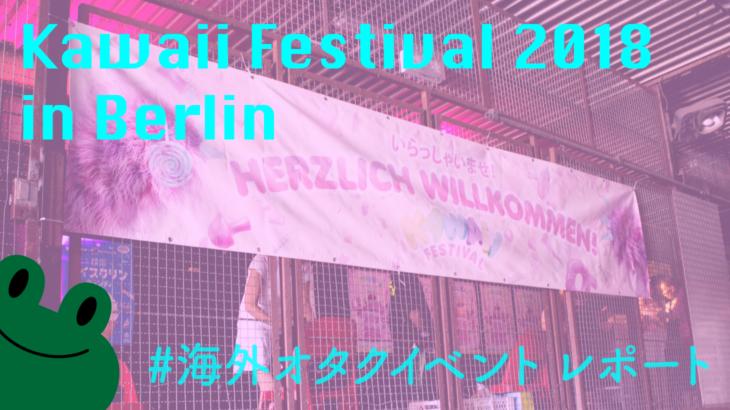 セクシーなお姉さんが強烈だった、ベルリンKawaii Festival 2018レポート